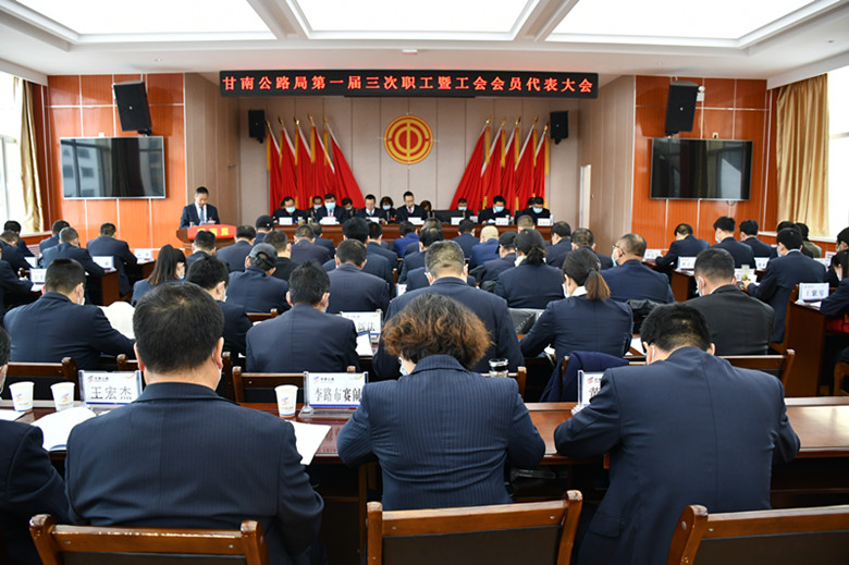 甘南公路局第一届三次职工暨工会会员代表大会胜利召开