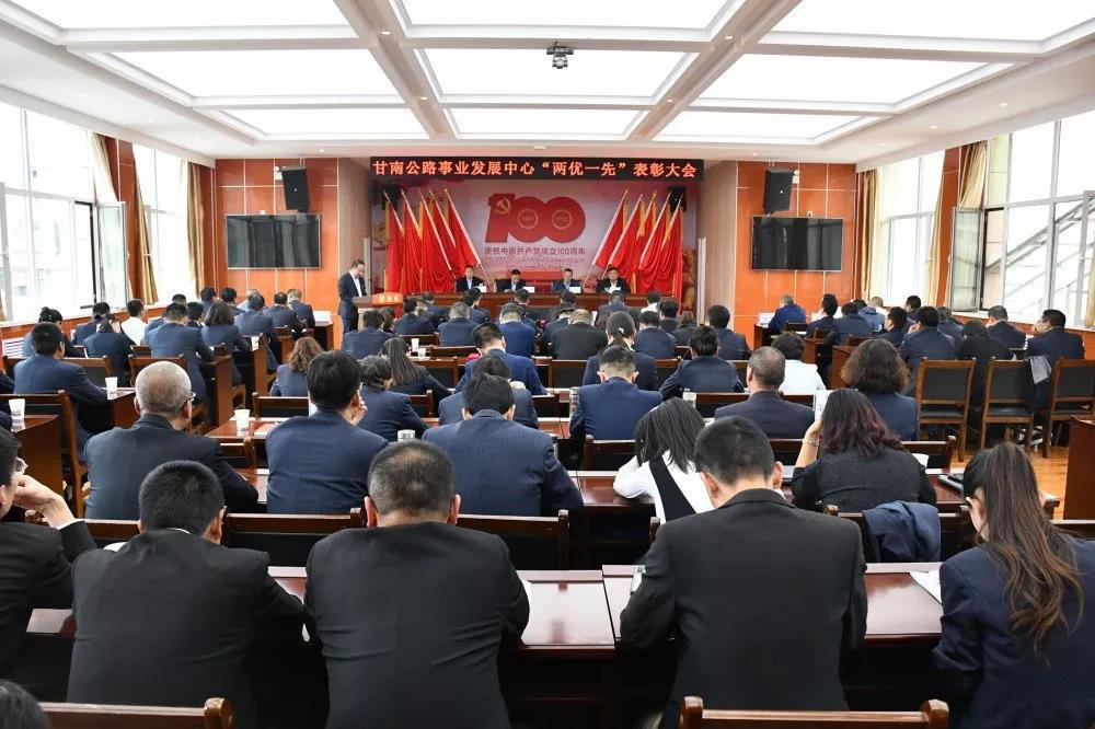 """甘南公路事业发展中心召开""""两优一先""""表彰大会"""