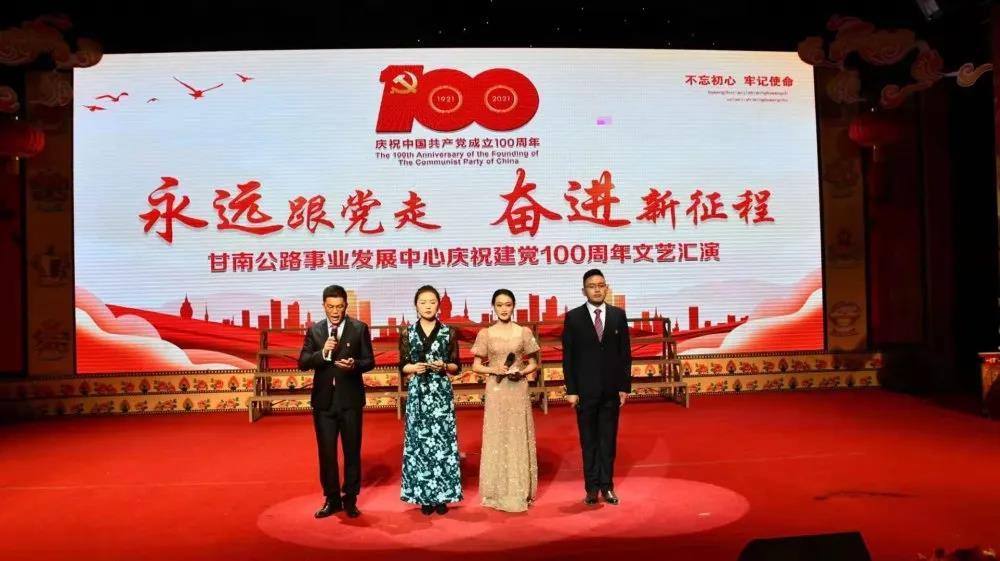 永远跟党走 奋进新征程——甘南公路事业发展中心举办庆祝建党100周年文艺汇演